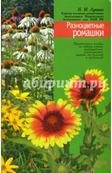 Разноцветные ромашки - Наталья Лунина