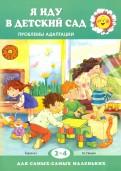Карина Овсепян - Я иду в детский сад. Проблемы адаптации обложка книги