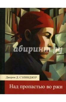 Над пропастью во ржи: Роман (мяг) - Джером Сэлинджер