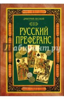 Русский Преферанс (подарочная)