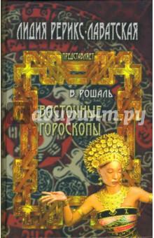 Восточные гороскопы - Виктория Рошаль