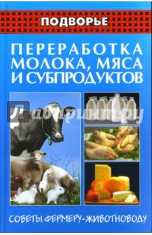 Переработка молока, мяса и субпродуктов: Советы фермеру-животноводу