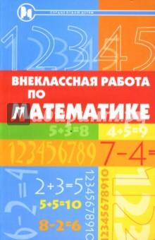 Внеклассная работа по математике: Учебное пособие - Пардуз Байрамукова