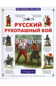 Русский рукопашный бой - Юрий Каштанов
