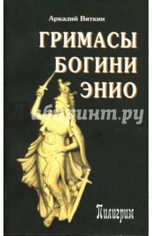 Гримасы богини Энио - Аркадий Вяткин