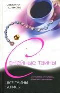 Светлана Полякова - Все тайны Алисы обложка книги