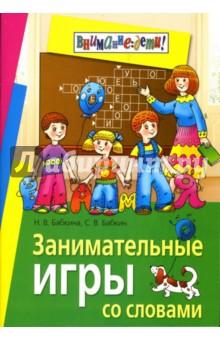 Занимательные игры со словами - Бабкина, Бабкин