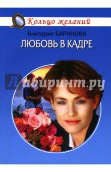 Любовь в кадре - Виктория Баринова