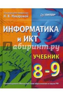 Информатика и икт. Учебник для 9 класса. Угринович н. Д.