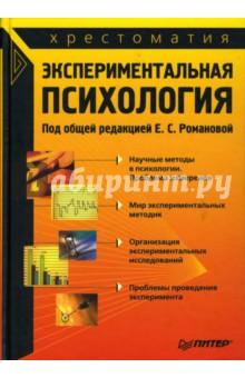 Экспериментальная психология - Евгения Романова