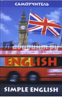 Simple English. Grammar and exercises. Грамматика и упражнения - Галина Грановская