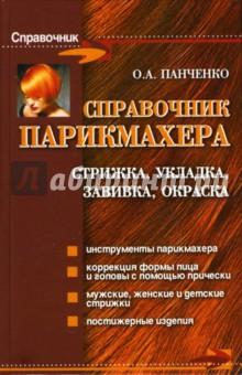Справочник парикмахера: стрижка, укладка, завивка, окраска