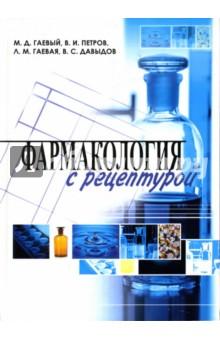 download Pelecypoda юрских отложений Европейской России 1909