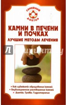 Камни в печени и почках - Павел Мишинькин
