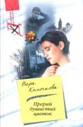 Вера Колочкова - Прерий душистых цветок обложка книги