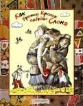 Джоэль Харрис - Как Братец Кролик победил Слона обложка книги