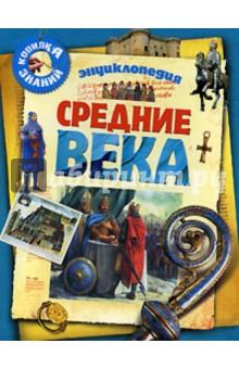 Купить Доминик Жоли: Средние века ISBN: 978-5-18-001115-2
