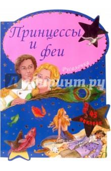 Принцессы и феи. Русалочка