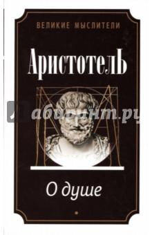 О душе - Аристотель