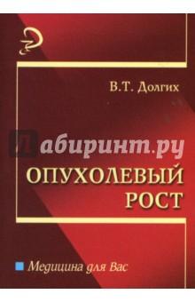 Опухолевый рост: Учебное пособие - Владимир Долгих