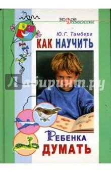 Как научить ребенка думать - Юрий Тамберг