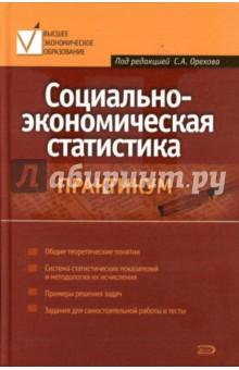 Социально экономическая статистика практикум решебник