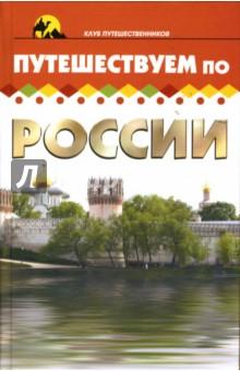 Путешествуем по России - Матюхина, Изотова
