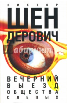 Вечерний выезд общества слепых - Виктор Шендерович