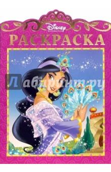 """Книга: """"Принцесса. Жасмин: Раскраска с вырубкой"""". Купить ..."""
