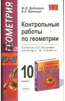 Книга Контрольные работы по геометрии класс к учебнику А В  Дудницын Кронгауз Контрольные работы по геометрии 10 класс к учебнику А