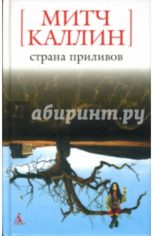 Страна приливов: Роман - Митч Каллин