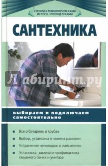 Сантехника: Выбираем и подключаем самостоятельно - Виктор Алексеев