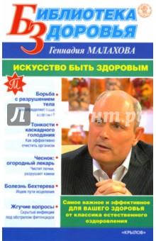Искусство быть здоровым - Геннадий Малахов