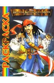 Мультраскраска: Пираты Карибского моря. На Краю Света