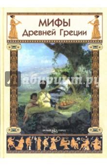 Мифы Древней Греции - Юрий Зайцев