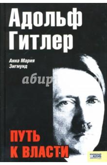 Адольф Гитлер: Путь к власти - Анна Зигмунд