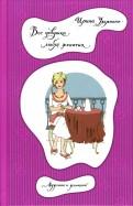 Ирина Ульянина: Все девушки любят женатых