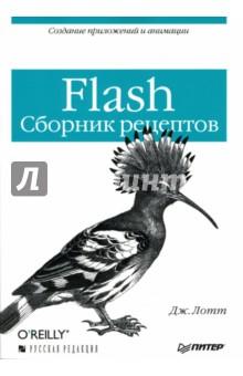 Flash: Сборник рецептов - Джоуи Лотт