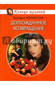 Долгожданное возвращение: Роман - Ариадна Нежинская