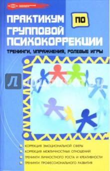Практикум по групповой психокоррекции: тренинги, упражнения, ролевые игры - Татьяна Эксакусто