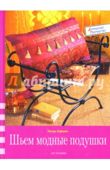 Шьем декоративные подушки своими руками фото 716