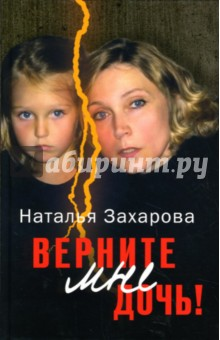 Верните мне дочь! - Наталья Захарова