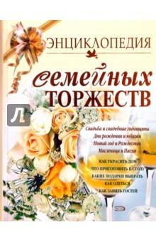 Энциклопедия семейных торжеств - Н. Дубенюк