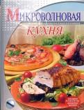Ольга Зыкина: Микроволновая кухня