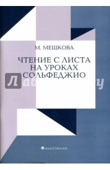 Чтение с листа на уроках сольфеджио: На материале диатонических ладов - Мария Мешкова