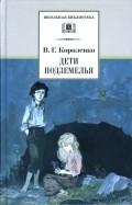 Владимир Короленко - Дети подземелья. Повести, рассказы и очерки обложка книги