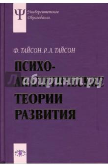 Психоаналитические теории развития: Учебное пособие - Тайсон, Тайсон
