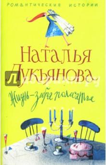 Жизнь - зебра полосатая - Наталья Лукьянова