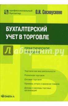 Бухгалтерский учет в торговле: Практическое пособие - Ольга Соснаускене