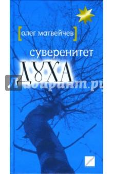 Суверенитет духа - Олег Матвейчев